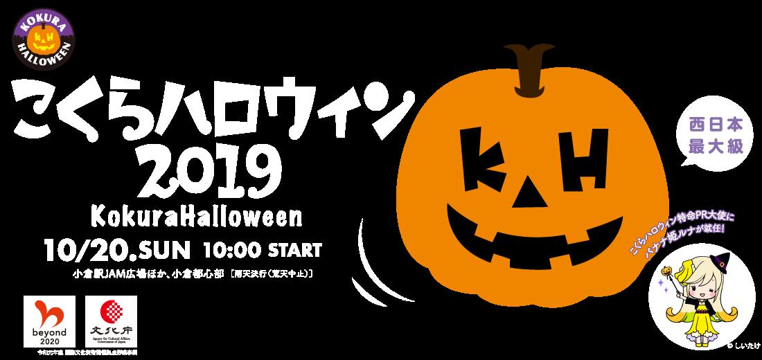 こくらハロウィン 2018年10月21日開催!
